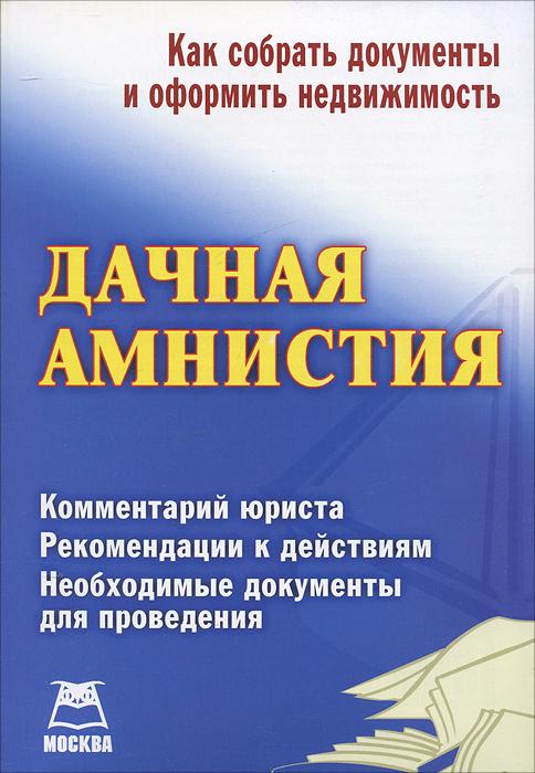 Дачная Амнистия Декларация Образец Заполнения