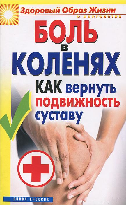 Боль в коленях. Как вернуть подвижность суставу ( 978-5-386-05655-1 )