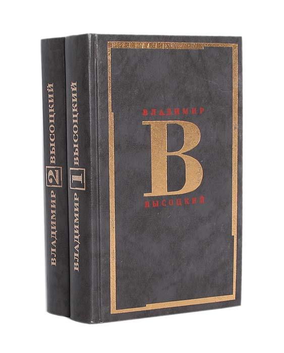 Владимир Высоцкий. Сочинения в 2 томах (комплект из 2 книг)