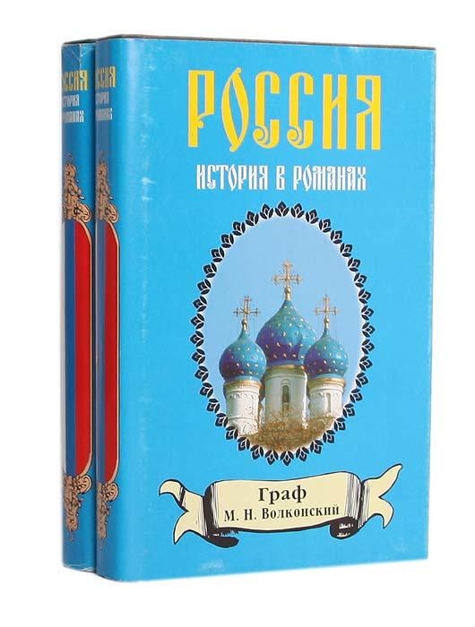 М. Н. Волконский. Избранные исторические романы (комплект из 2 книг)