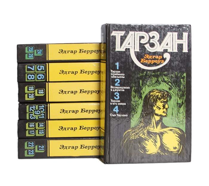 Книга Тарзан