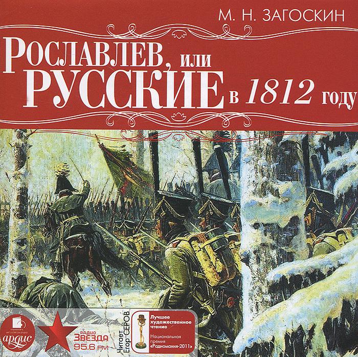 ���������, ��� ������� � 1812 ���� (���������� MP3)