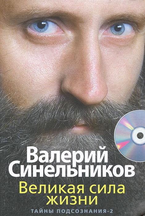Великая сила жизни. Тайны подсознания-2 (+ CD). Валерий Синельников