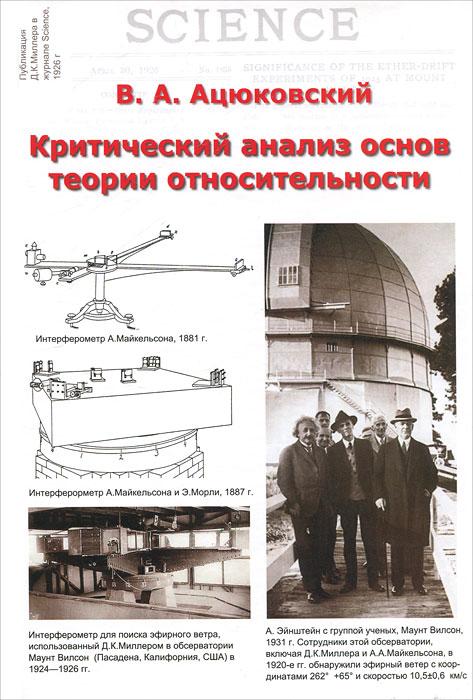 Критический анализ основ теории относительности. Аналитический обзор