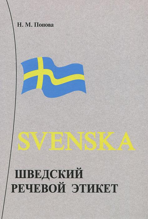 Шведский речевой этикет ( 978-5-902274-11-7 )