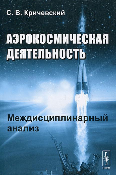 Аэрокосмическая деятельность. Междисциплинарный анализ