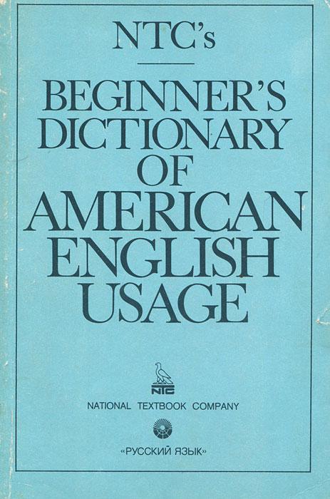 Словарь американского употребления английского языка / Beginner's Dictionary of American English Usage