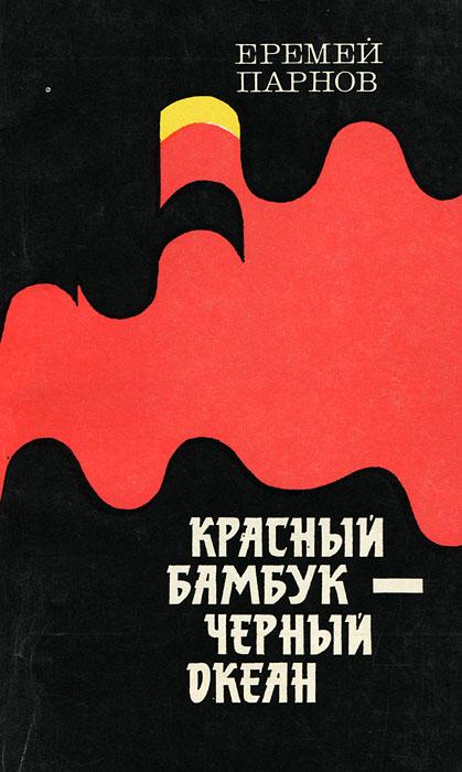 Красный бамбук - черный океан