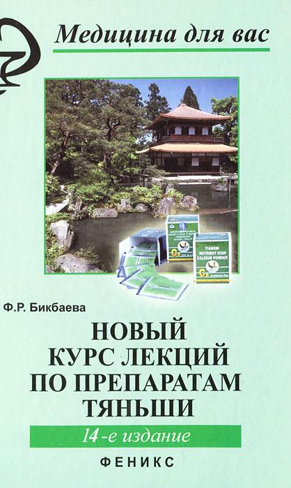 Новый курс лекций по препаратам Тяньши. Ф. Р. Бикбаева