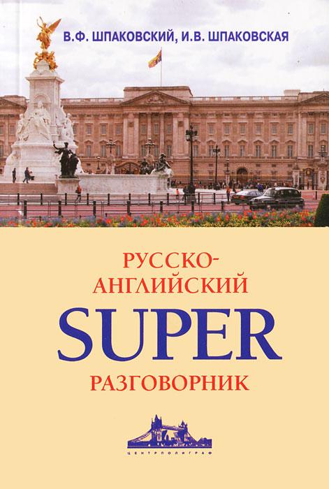 Русско-английский суперразговорник