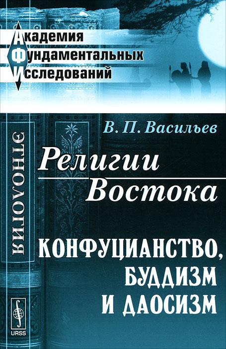 В. П. Васильев. Религии Востока. Конфуцианство, буддизм и даосизм