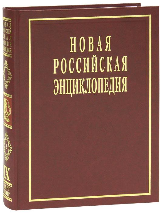 Новая Российская энциклопедия. В 12 томах. Том 9(2). Ла-Гранд-Мот - Лонгфелло