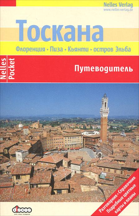 Тоскана. Путеводитель ( 978-5-940591-51-1, 978-3-86574-325-1 )