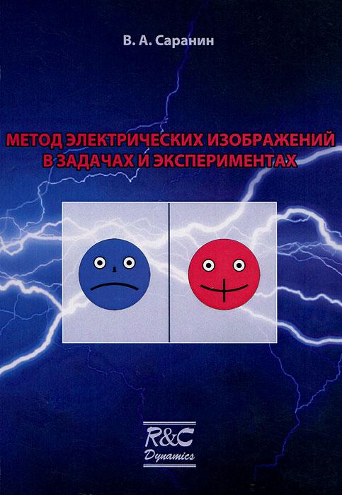 Метод электрических изображений в задачах и экспериментах ( 978-5-93972-917-8 )