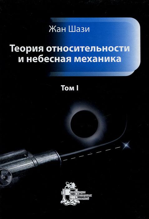 Теория относительности и небесная механика. Том 1