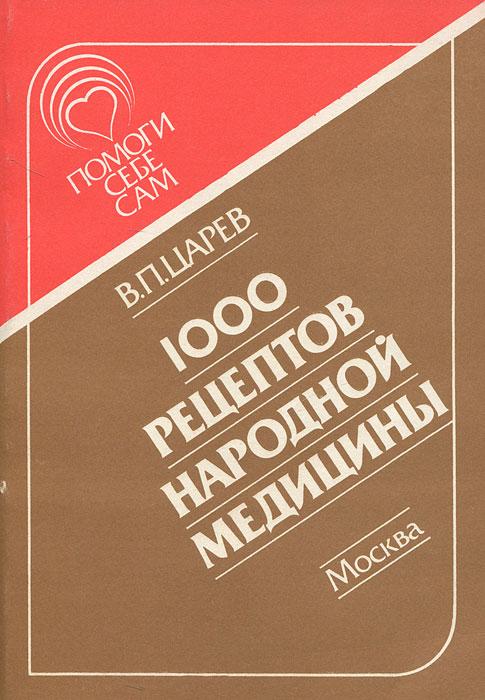 1000 рецептов народной медицины