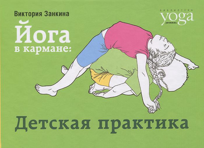 Йога в кармане. Детская практика. Виктория Занкина