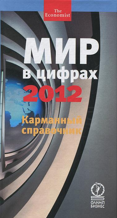 Мир в цифрах - 2012. Карманный справочник