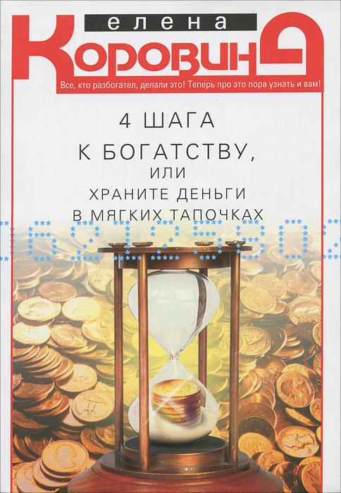 4 шага к богатству, или Храните деньги в мягких тапочках. Елена Коровина