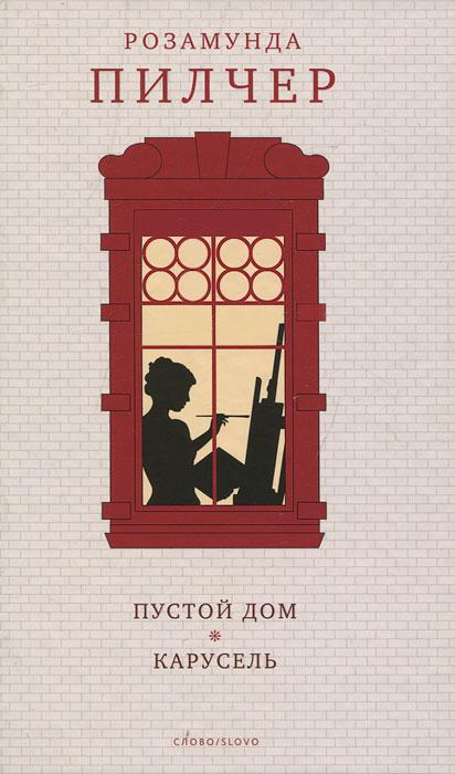 Книга Пустой дом. Карусель