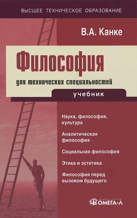 Философия для технических специальностей. В. А. Канке