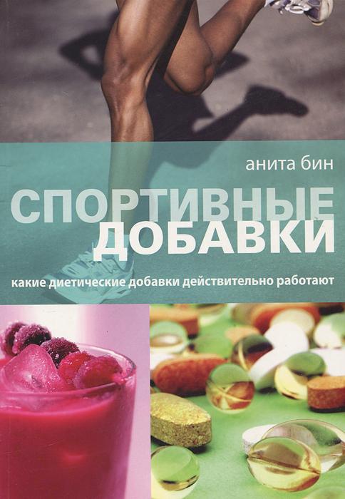Спортивные добавки. Какие диетические добавки действительно работают. Анита Бин