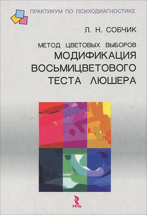 Метод цветовых выборов - модификация восьмицветового теста Люшера. Л. Н. Собчик