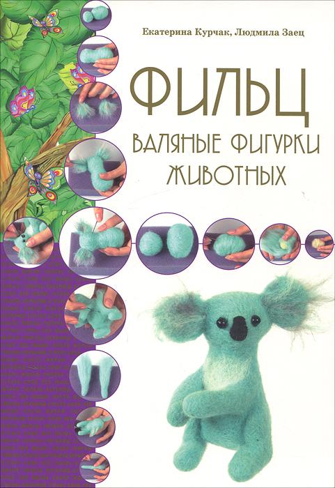 Фильц. Валяные фигурки животных ( 978-5-699-53624-5 )