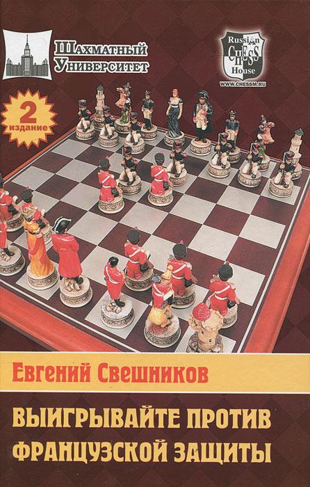 Выигрывайте против французской защиты. Евгений Свешников