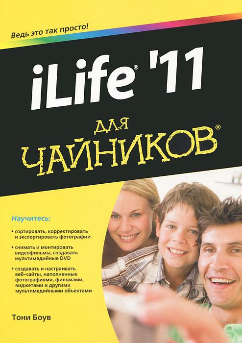 iLife \'11 для чайников ( 978-5-8459-1757-7 )