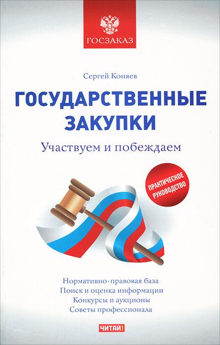Сергей Коняев Государственные закупки. Участвуем и побеждаем