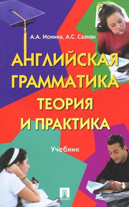 Английская грамматика. Теория и практика