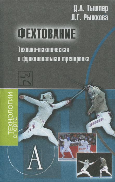 Фехтование. Технико-тактическая и функциональная тренировка ( 978-5-82911-221-9 )