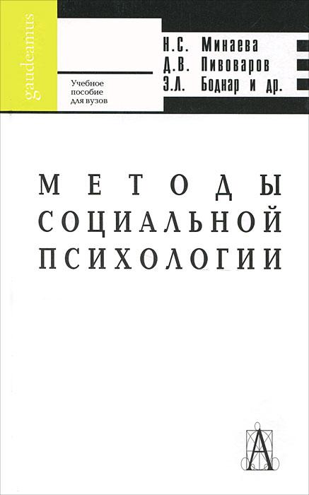 Методы социальной психологии ( 978-5-8291-0821-0, 978-5-88687-196-8 )