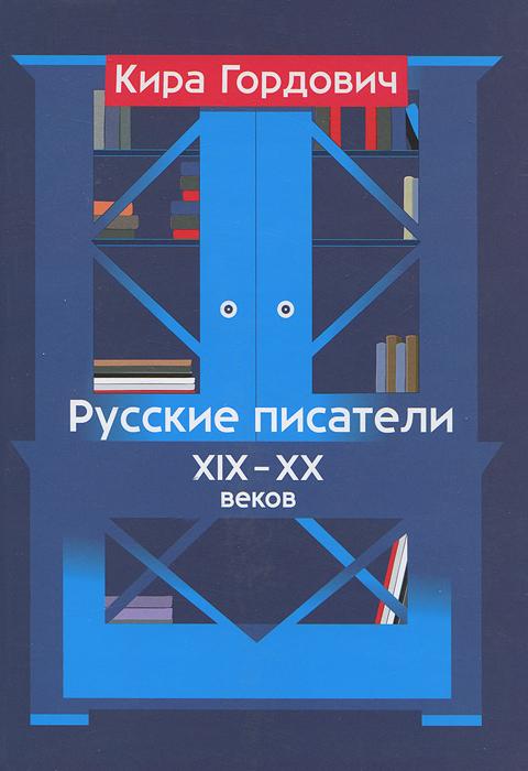 Русские писатели XIX-XX веков
