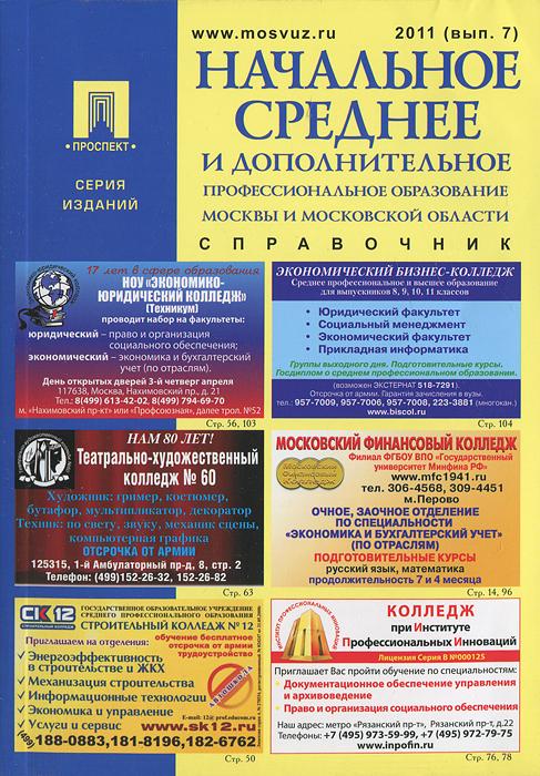 Начальное и среднее профессиональное образование Москвы и МО 2011