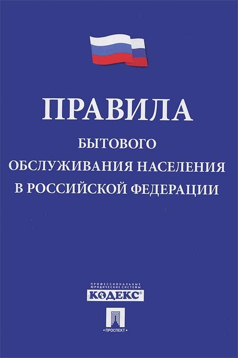Правила бытового обслуживания населения в РФ