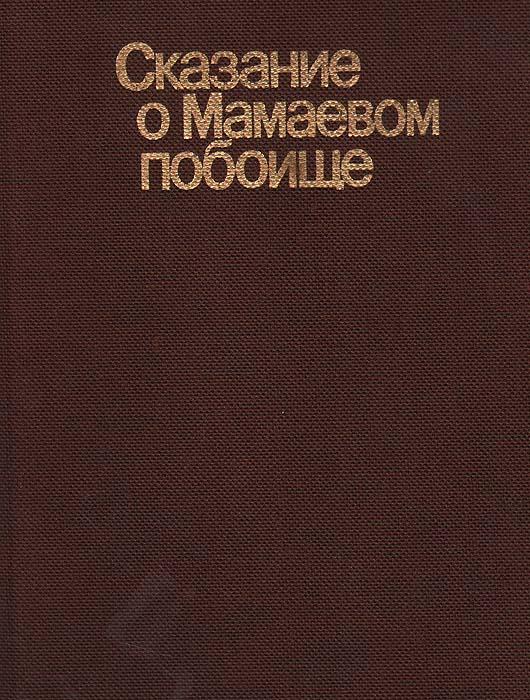 Сказание о Мамаевом побоище. Лицевая рукопись XVII века из собрания Государственного Исторического музея