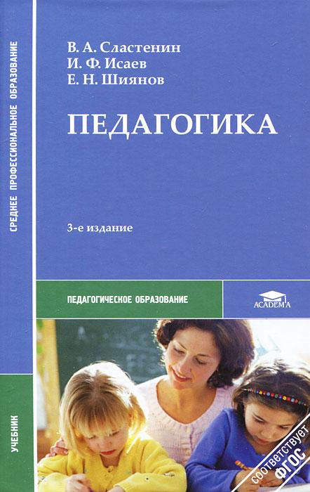 Гдз Педагогика Сластенин