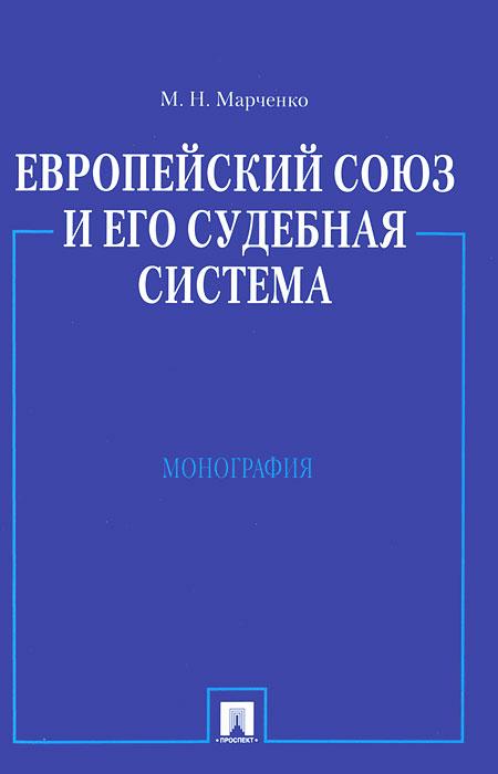 Европейский союз и его судебная система. М. Н. Марченко