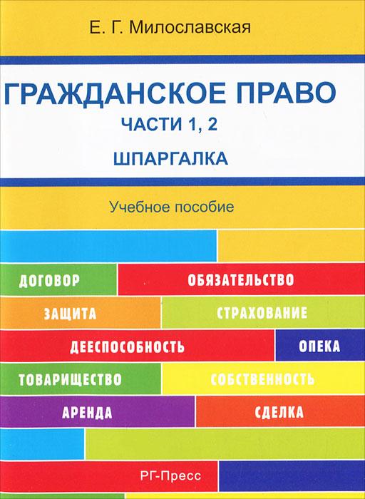 Е. Г. Милославская. Гражданское право. Часть 1, 2. Шпаргалка