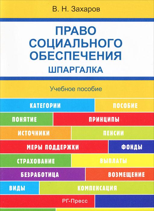 Шпаргалка по праву социального обеспечения. Захаров В.Н.