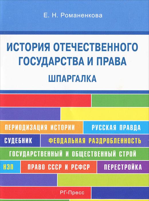 Шпаргалка по истории отечественного государства и права. Романенкова Е.Н.