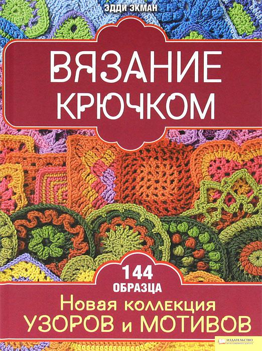Вязание Книги Без Регистрации