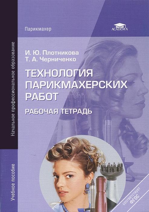 Технология парикмахерских работ: Рабочая тетрадь. 5-е изд., испр. Плотникова И.Ю.. Плотникова И.Ю.