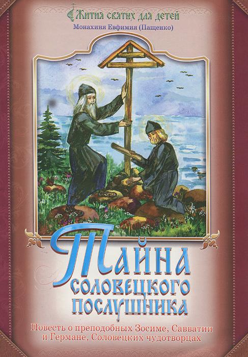 Тайна Соловецкого послушника. Повесть о преподобных Зосиме, Савватии и Германе, Соловецких чудотворцах