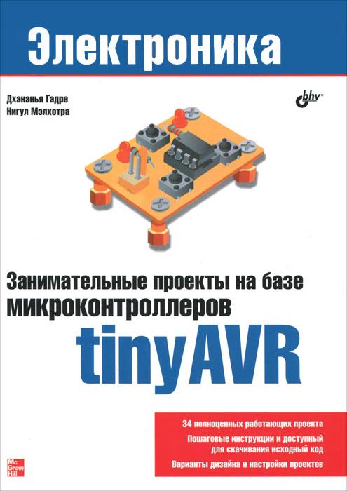 Занимательные проекты на базе микроконтроллеров tinyAVR ( 978-5-9775-0728-8, 978-0-07-174454-6 )
