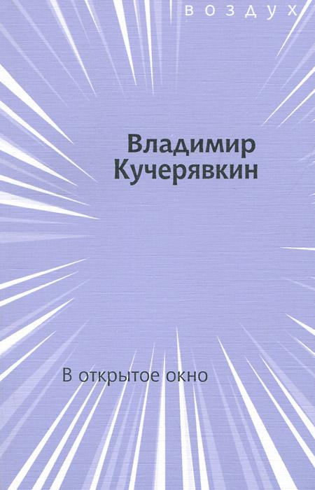 В открытое окно. Владимир Кучерявкин