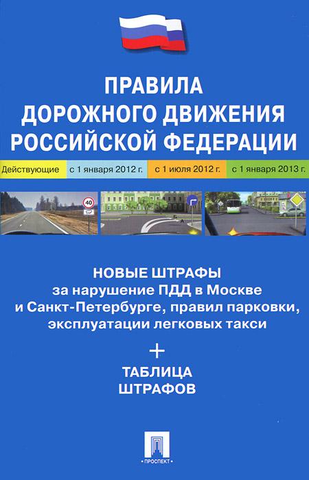 Правила дорожного движения Российской Федерации