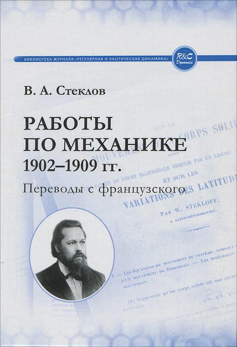 Работы по механике 1902-1909 гг. Переводы с французского